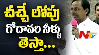 I Will Bring Godavari Water to Telangana : KCR || Telangana || NTV - NTVTELUGUHD