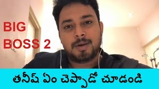 Hero Tanish Talks About Getting Into Bigg Boss | Bigg Boss Season 2 | Latest Telugu Updtaes - RAJSHRITELUGU