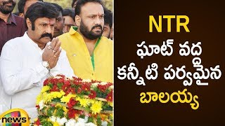 Nandamuri Balakrishna And TDP Leaders Pays Homage To NTR | NTR's 23rd Vardhanthi | Mango News - MANGONEWS
