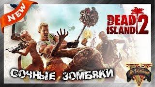 Dead Island 2   Обзор компьютерной новинки 2016