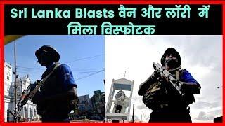 Sri Lanka Colombo Serial Blasts: वैन से भारी मात्रा में विस्फोटक मिला, सभी थानों में अलर्ट जारी - ITVNEWSINDIA