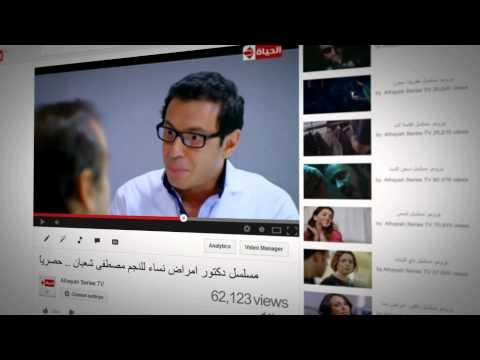 دلوقتي تقدر تتفرج علي مسلسلات قناة الحياة علي اليوتيوب