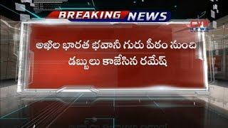భవానీ భక్తుల ట్రస్ట్ కు రూ. కోటి టోకరా | Vijayawada Bhavani Trust duped of Rs. 1 crore  | CVR News - CVRNEWSOFFICIAL