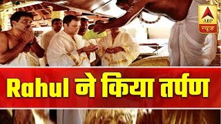Rahul Offers Prayers At Stream In Wayanad Where His Father's Ashes Were Immersed | ABP News - ABPNEWSTV