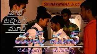 Dushman Telugu Short Film 2018 Director Rajashekar - YOUTUBE