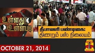 """Ullathu Ullapadi 21-10-2014 """"Bus Terminals Struggling to Cope up this Diwali Season"""" – Thanthi Tv Show"""