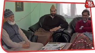 मोदी सरकार की बड़ी कार्रवाई, हटाई गई सभी 22 हुर्रियत नेताओं की सुरक्षा - AAJTAKTV