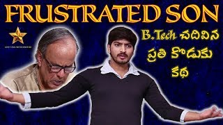 Frustrated Son || Telugu Short Films 2019 || Gold Star Entertainment - YOUTUBE