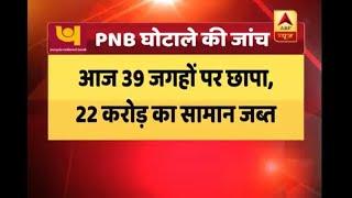 PNB Scam: ED raids 39 locations, seizes property worth Rs 22 crore - ABPNEWSTV