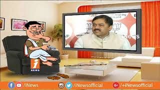 Dada Counter To BJP GVL Narasimha Rao Over His Comments on Chandrababu | Pin Counter | iNews - INEWS
