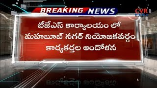 Mahabubnagar TJS activities protest at TJS Office | MLA Seat | CVR News - CVRNEWSOFFICIAL