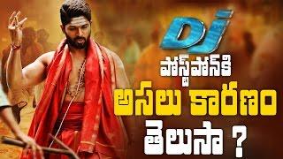 Real reason why Allu Arjun DJ Duvvada Jagannadham postponed || #AlluArjun || #DJ #DuvvadaJagannadham - IGTELUGU
