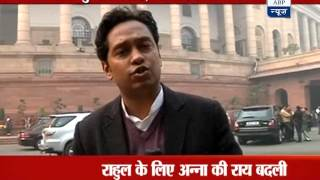 Is their any deal between Anna and Rahul Gandhi? - ABPNEWSTV