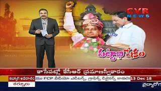 స్పీకర్ రేసులో ఈటెల..? | KCR To Take Oath As Telangana CM and Muhammad Ali As Deputy CM of Telangana - CVRNEWSOFFICIAL