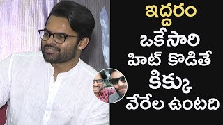 Hero Sai Dharam Tej About Varun Tej Tholi Prema Movie | Intteligent Press Meet | TFPC - TFPC