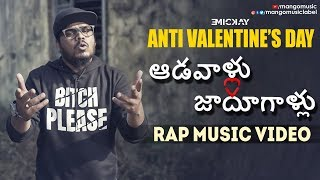 Anti Valentines Day Song | Aadavaalu Jaadugaalu Telugu Rap Music Video | Emickay | Mango Music - MANGOMUSIC