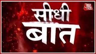 Atal Ji को श्रद्धांजलि | A Tribute To Atal Bihari Vajpayee On Seedhi Baat - AAJTAKTV