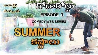 Summer Problems in Telugu 2019 | Srujana Part 1 2 3 4 Team | Latest telugu shortfilms 2019 - YOUTUBE