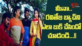 మీనా రవితేజ బ్యాచ్ ని ఎలా బుక్ చేసిందో చూడండి   | Ultimate Movie Scenes | TeluguOne - TELUGUONE