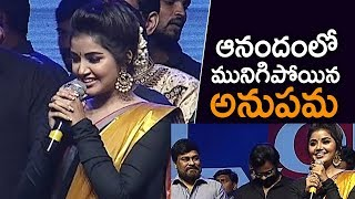 Actress Anupama Cute Speech @ Tej I Love U Press Release Event | TFPC - TFPC