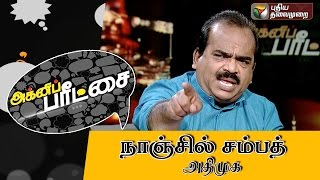 Nanjil Sampath (AIADMK) exclusive interview in Agni Paritchai – Part 2 (02/01/2016) – Puthiya Thalaimurai TV