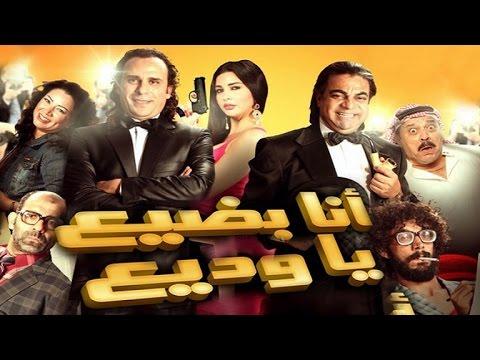 Ana Bade3 Ya Wade3 Movie / فيلم أنا بضيع يا وديع - اتفرج دوت كوم