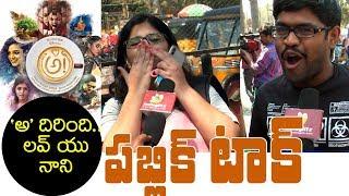 AWE Movie Public Talk | Nani | Kajal Aggarwal | Nithya Menen | #AWE - IGTELUGU