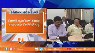 AP Cabinet Meeting Today At Amaravati | Discuss On Unemployment Scheme | iNews - INEWS