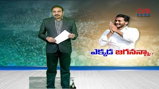 ఎక్కడ జగనన్న | Cyclone Titli Fails To Wake Up Ys Jagan | CVR News - CVRNEWSOFFICIAL