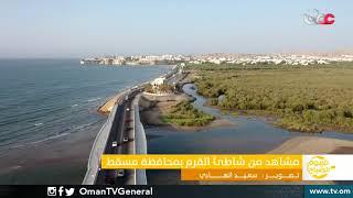 مشاهد من شاطىء القرم بمحافظة مسقط
