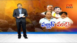 పబ్లిక్ మాస్ :TDP focus on Mass leaders Team | Target on YS Jagan | CVR News - CVRNEWSOFFICIAL