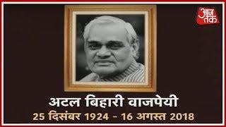 नहीं रहे Atal Bihari Vajpayee, 5:05 PM पर AIIMS में ली आखिरी सांस | Breaking News - AAJTAKTV