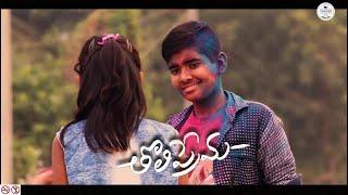 tholiPrema || latest telugu shortfilm 2019 || friendz production - YOUTUBE