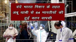 video : अबू धाबी से इंदौर वापस लौटे 64 भारतीय नागरिक