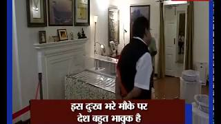 अटल बिहारी वाजपेयी जी को श्रद्धांजलि देते हुए भारत के कई दिग्गज नेताओं ने शोक जताया - ITVNEWSINDIA