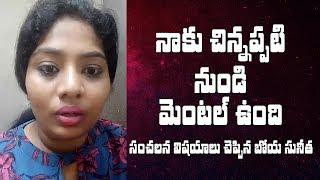 Boya Sunitha says she has been mad since childhood | నాకు చిన్నప్పటి నుండి మెంటల్ ఉంది | IndiaGlitz - IGTELUGU