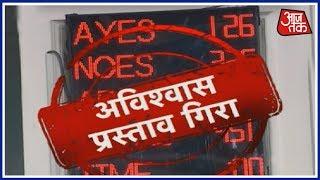अविश्वास प्रस्ताव गिरा ! 451 में से 335 वोट Modi सरकार के पक्ष में #NoConfidenceMotion Fails - AAJTAKTV