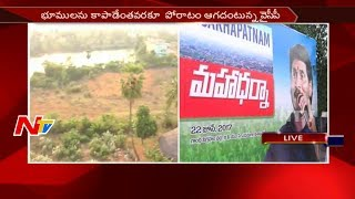 Jagan to Participate in Maha Dharna || Huge Arrangements for YCP Maha Dharna in Vizag || - NTVTELUGUHD