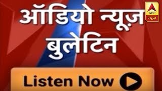 Audio bulletin: BJP President Amit Shah said PDP govt. continued partiality between Jammu - ABPNEWSTV