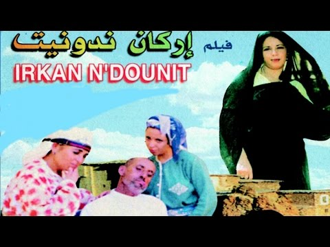 FILM COMPLET | اركان ندونيت |Jadid Film Tachelhit tamazight, فيلم نشلحيت ,الفيلم الامازيغي - صوت وصوره لايف