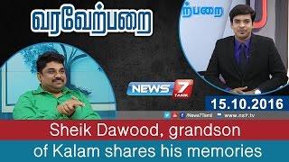 Sheik Dawood, grandson of Kalam shares his memories in Varaverpparai  | Varaverpparai | News7 Tamil