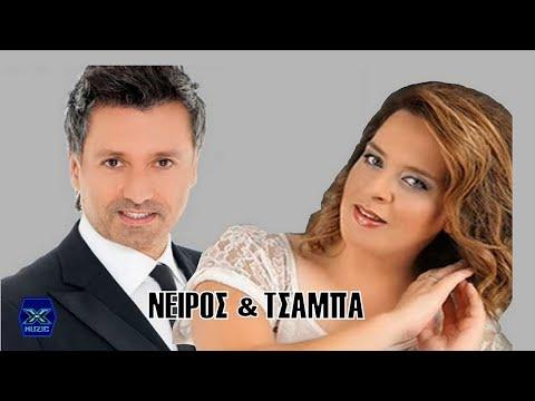 Mono gia mas - Alexis Neiros / Gogo Tsampa    Μόνο για μας - Αλέξης Νείρος / Γωγώ Τσαμπά