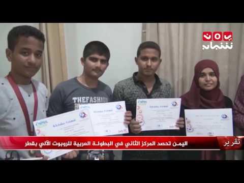 اليمن تحصد المركز الثاني في البطولة العربية للروبوت ﺍﻵﻟﻲ بقطر - تقرير ابتهال الصالحي
