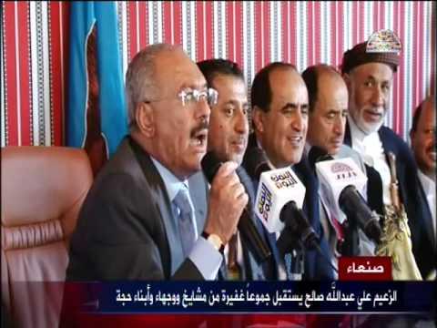 كلمة الزعيم علي عبدالله صالح امام مشائخ ووجهاء و ابناء حجة 31-08-2014
