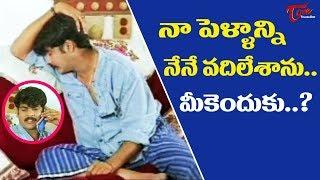 నా పెళ్ళాన్ని నేనే వదిలేశాను.. మీకెందుకు..? | Telugu Comedy Scenes | NavvulaTV - NAVVULATV