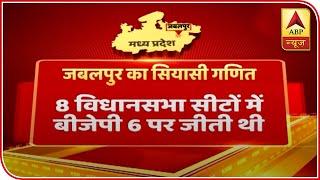 Kaun Banega Mukhyamantri: Know about MP's Jabalpur Lok Sabha constituency - ABPNEWSTV