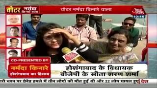 Madhya Pradesh में कमल खिलेगा या हाथ होगा मजबूत? जानिए क्या कह रहे है होशंगाबाद के वोटर - AAJTAKTV