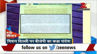 Delhi polls: BJP chief Satish Upadhyay strong letter to party worker - ZEENEWS