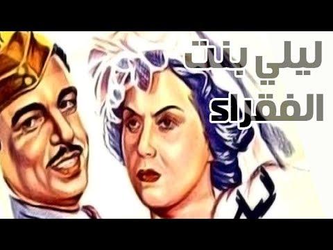 Laila Bent El Foqra Movie - فيلم ليلى بنت الفقراء - اتفرج دوت كوم