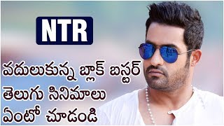 Jr NTR Rejected 7 Blockbuster Telugu Movies | Tollywood Updates - RAJSHRITELUGU